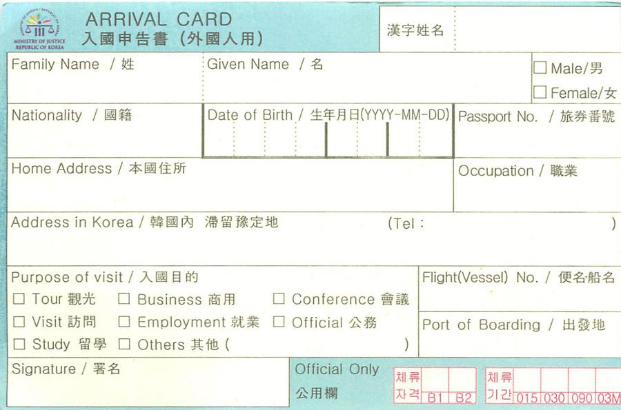 Arrival-Card.jpg