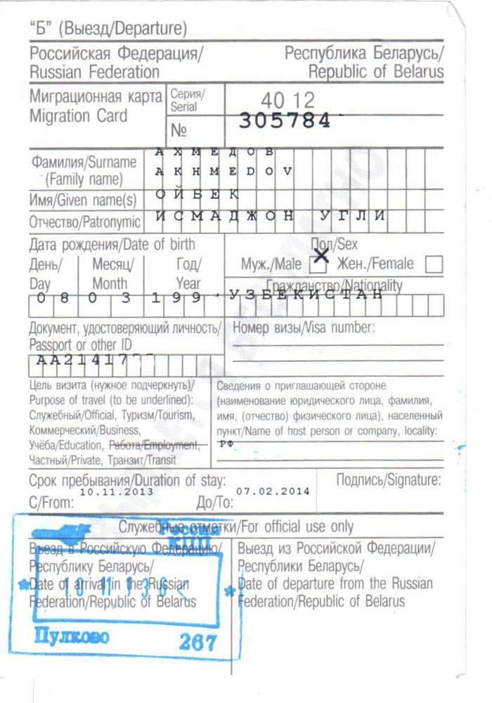 миграционнаякарта2.jpg