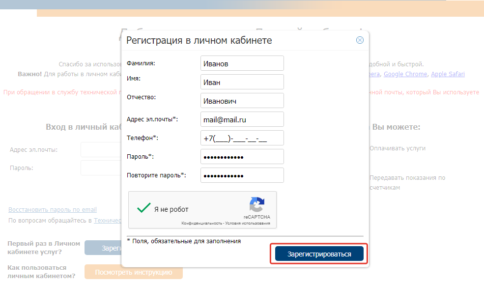 Saratovenergo-registration.png