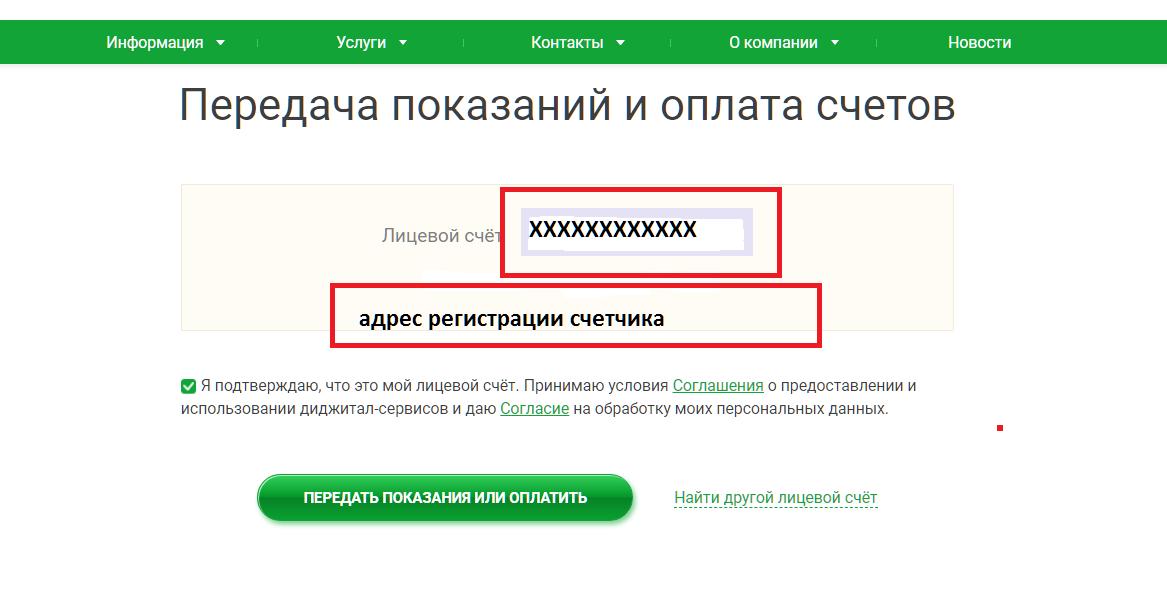 Передача показаний и оплата на сайте.png