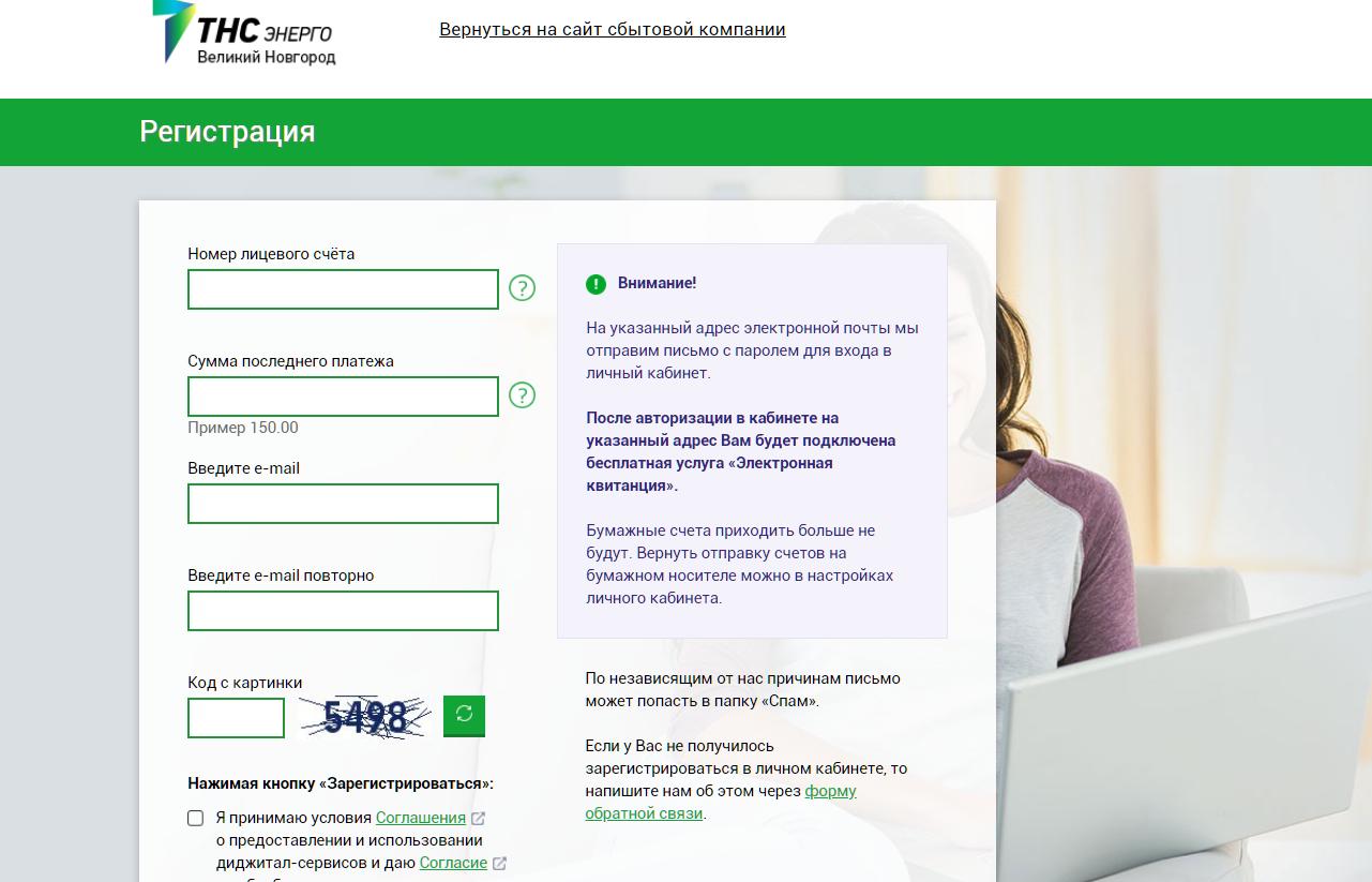 Регистрация — «ТНС энерго Новгород Великий» - lk.novgorod.tns-e.ru.png