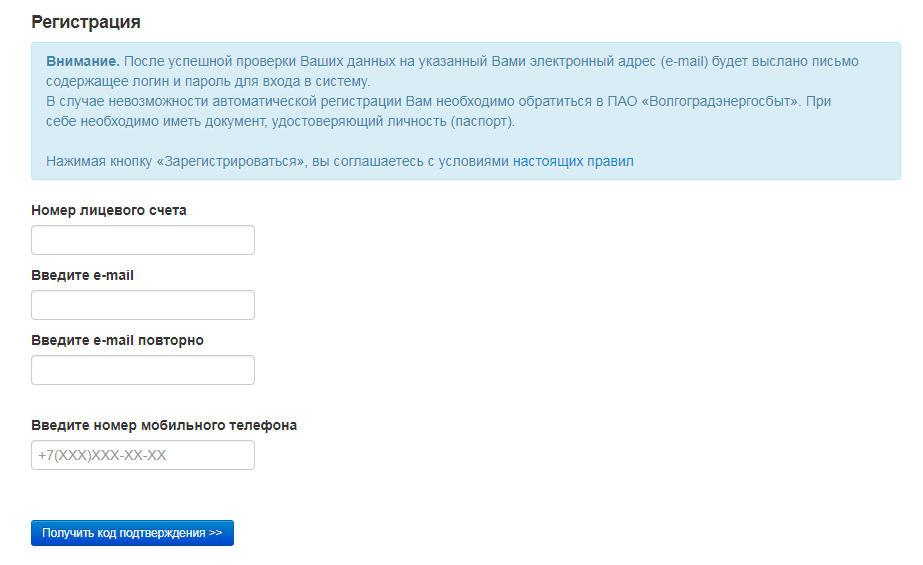 Registratsiya-lichnogo-kabineta-Volgogradenergosbyt.jpg