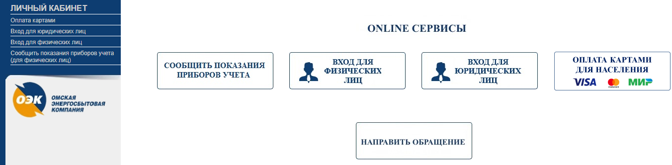 energosbytovaya-kompaniya-omsk (6).png