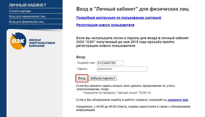 omsk-energo-11.png