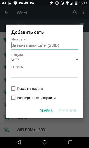 подключение андроид2.jpg