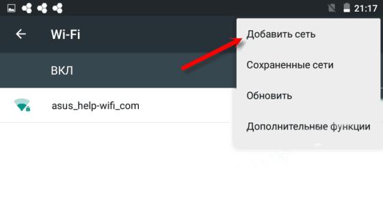 подключение андроид1.jpg