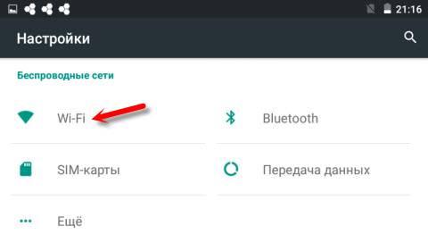 подключение андроид.jpg