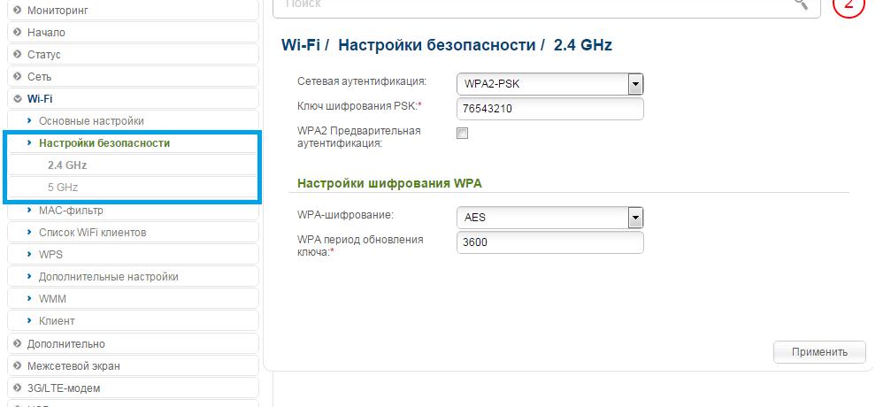 Nastroyka_Wi-Fi_2_D-Link_DIR-825.png