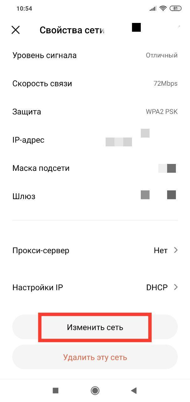 изменить сеть.jpg