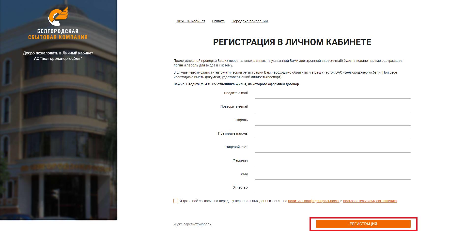 белгородэнергосбыт.png