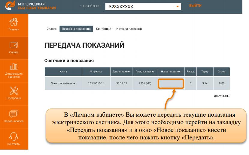 белгородэнергосбыт1.png