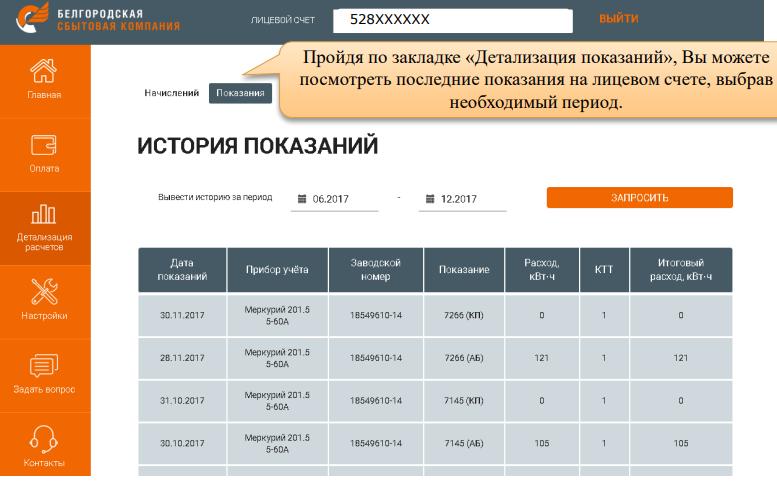 белгородэнергосбыт3.png