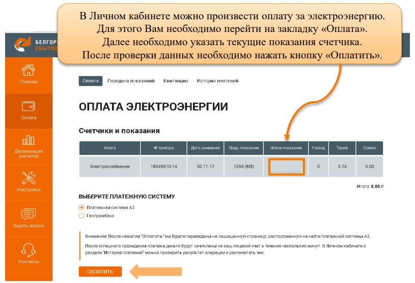 белгородэнергосбыт4.png