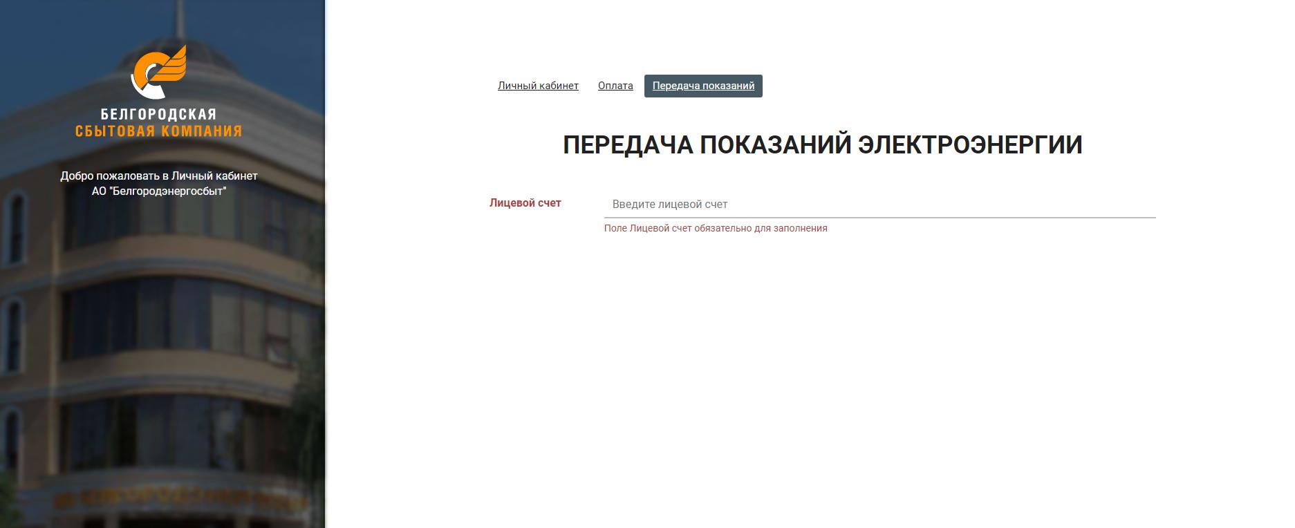 белгородэнергосбыт5.png