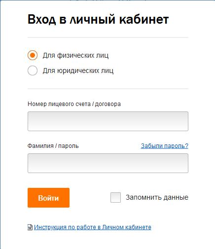 Вход в личный кабинет-Irkutskenergosbyt-vhod-v-lichnyj-kabinet-fizicheskogo-litsa.png