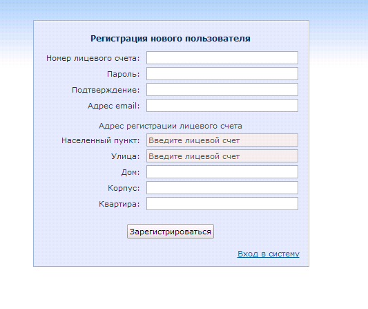 регистрация 5.png