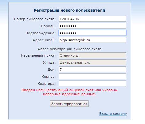 регистрация неверна.png