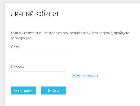 Регистрация-tyumenenergosbyt-cabinet-3.jpg