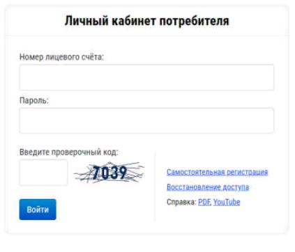 ЛК СЕВКАВКАЗ ВХОД.png