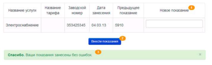 ЛК СЕВКАВКАЗ ПОКАЗАНИЯ.png