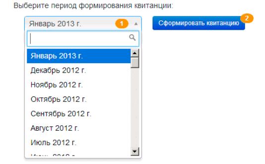 ЛК СЕВКАВКАЗ КВИТАНЦИЯ.png