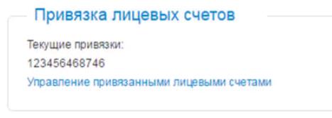 ЛК СЕВКАВКАЗ ПРИВЯЗКА СЧЕТА1.png