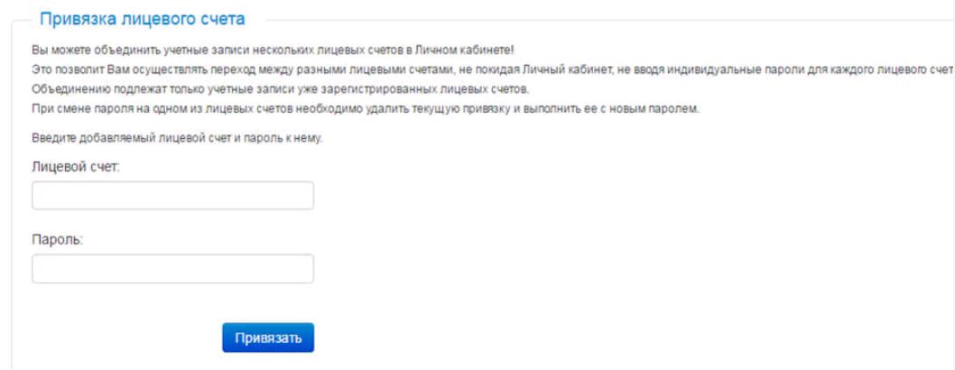 ЛК СЕВКАВКАЗ ПРИВЯЗКА СЧЕТА 2.png