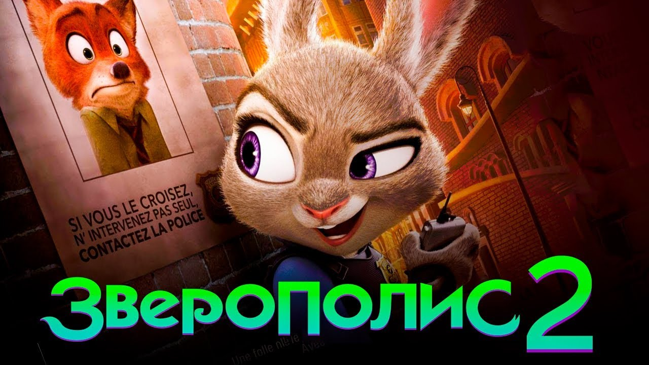 Poster of Zootropolis 2