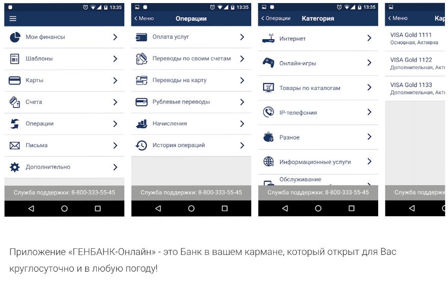 функционал личного кабинет генбанк в мобильном приложении
