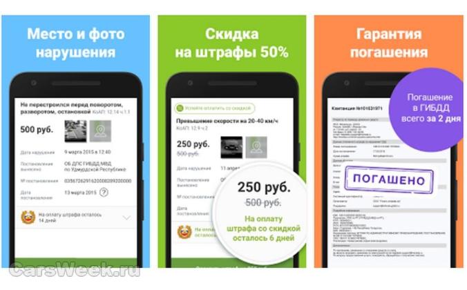 мобильное приложение гибдд