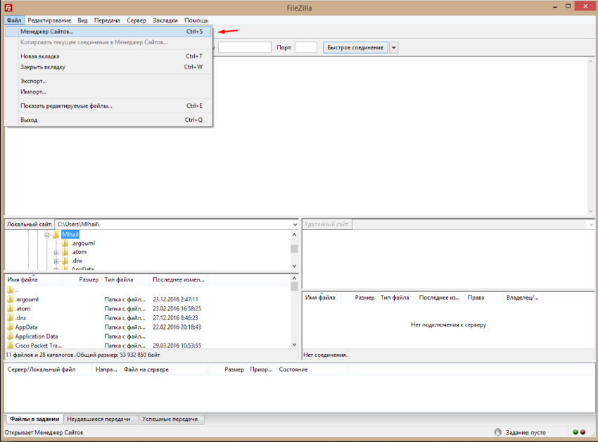 Создание нового подключения в программе FileZilla