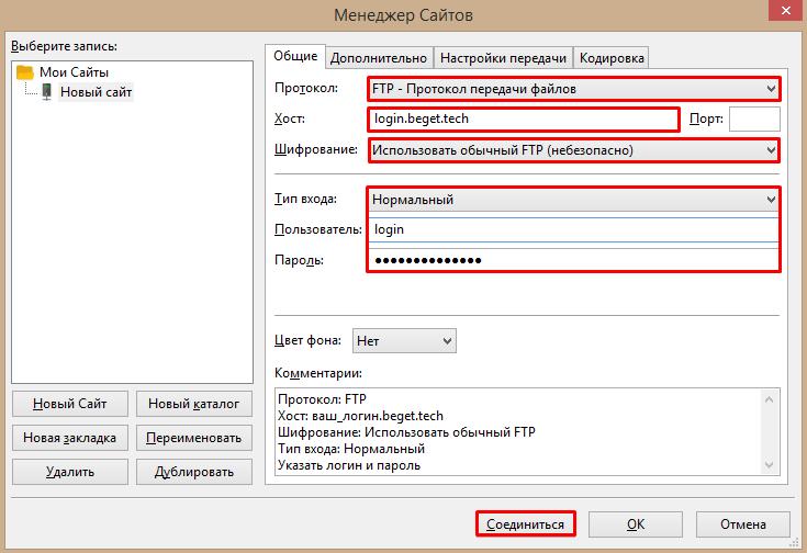 Настройки нового подключения в программе FileZilla