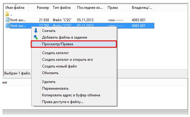 Редактирование файла в программе ФайлЗилла