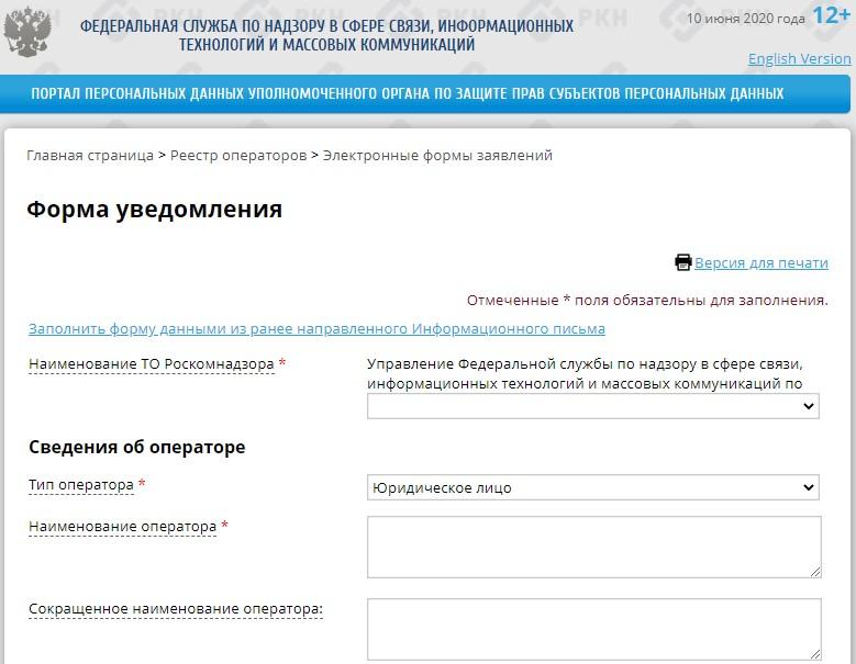 Форма уведомления РосКомНадзора