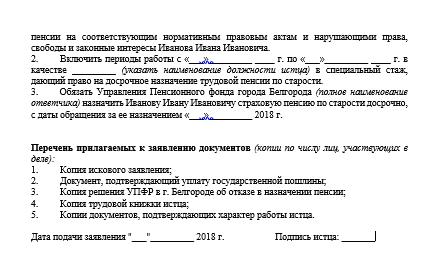 пример искового заявления 2.png
