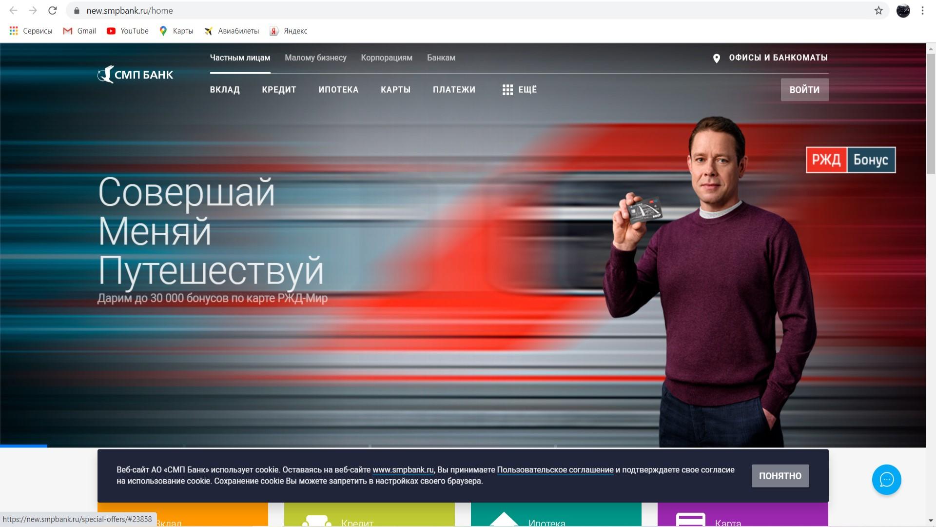 официальный сайт смп банк
