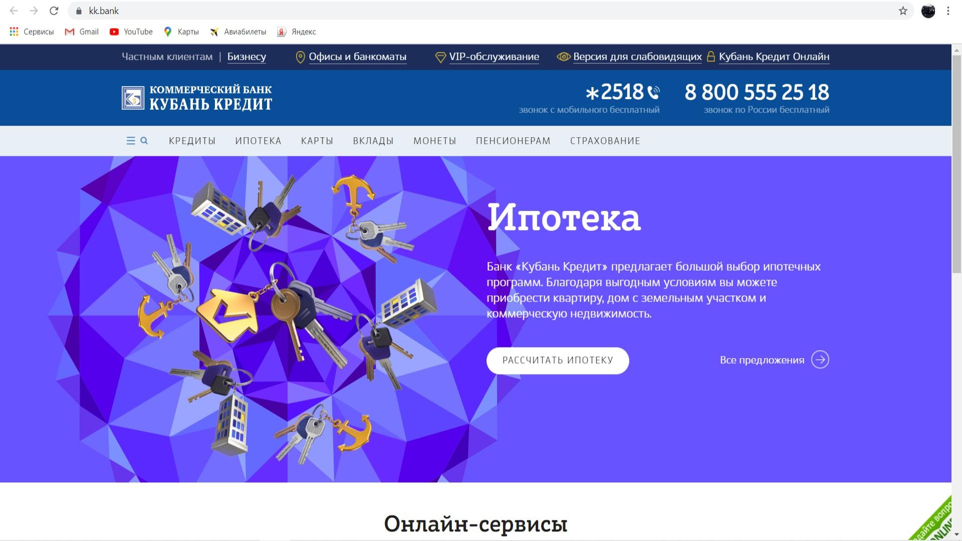 кубань банк официальный сайт