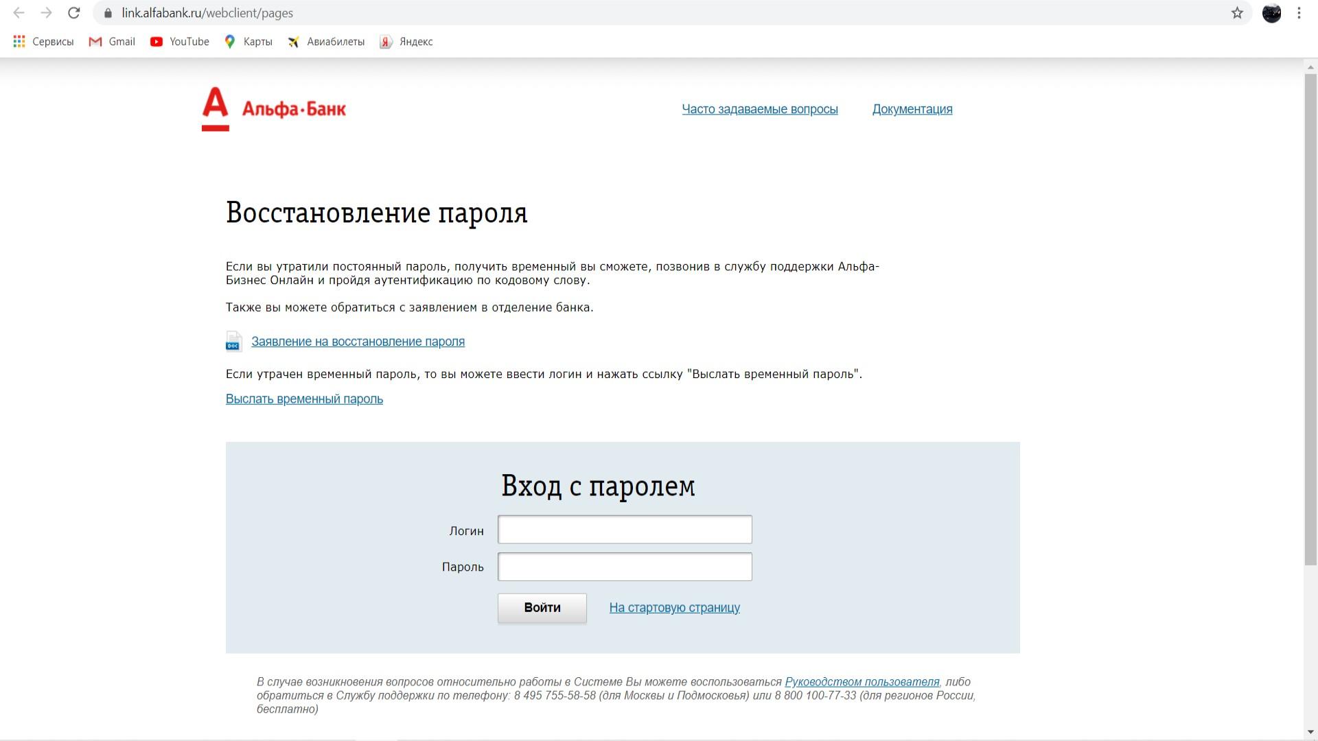 восстановление пароля альфа банк