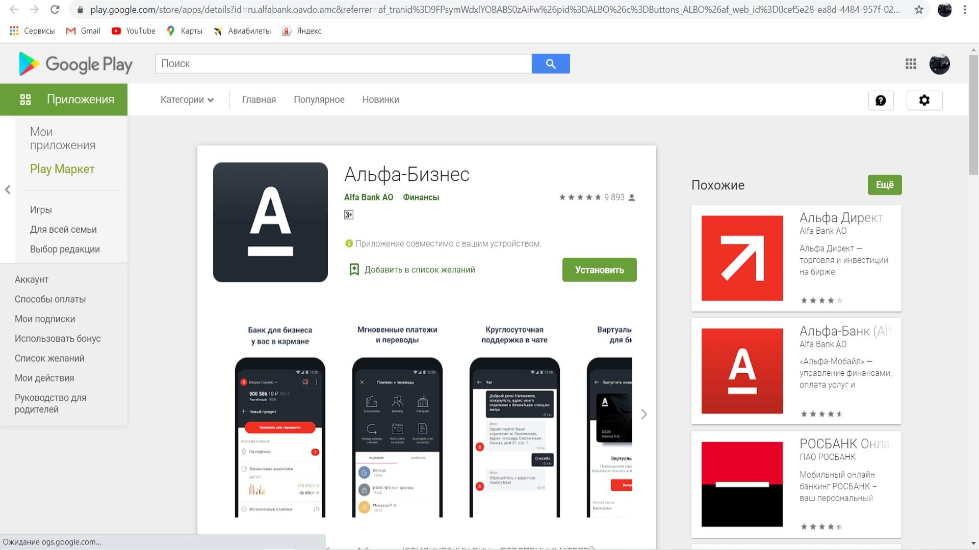 мобильное приложение альфа бизнеса