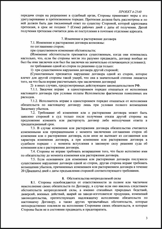 Техническое задание на проверку. пр 8..png