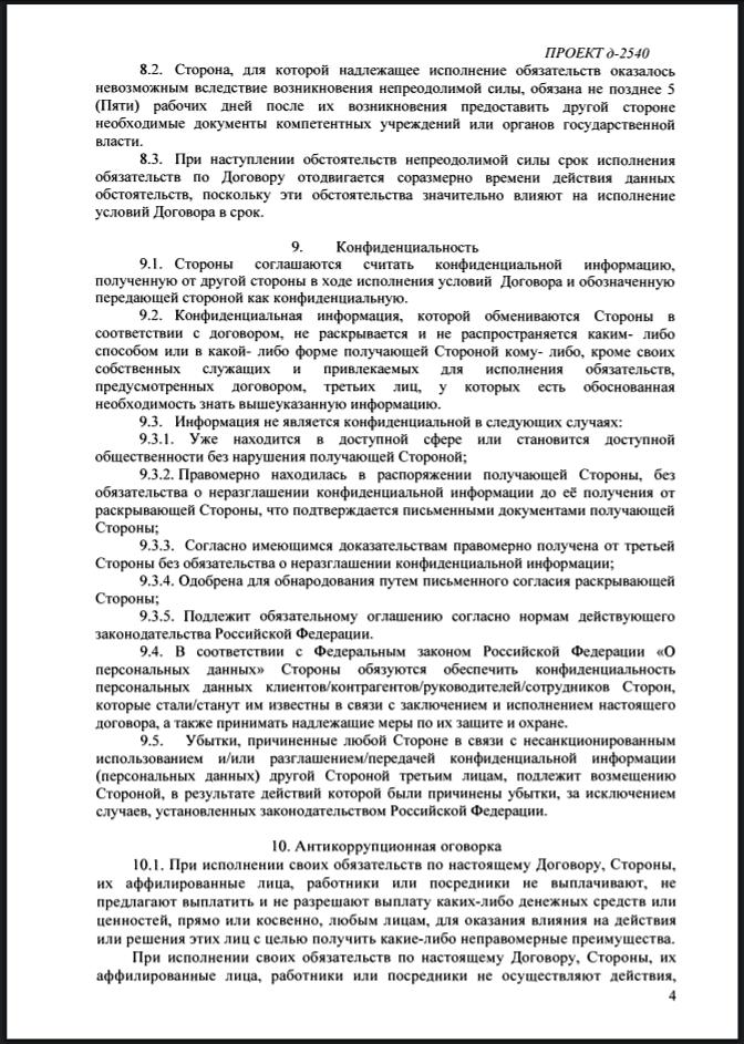 Техническое задание на проверку. пр 9..png