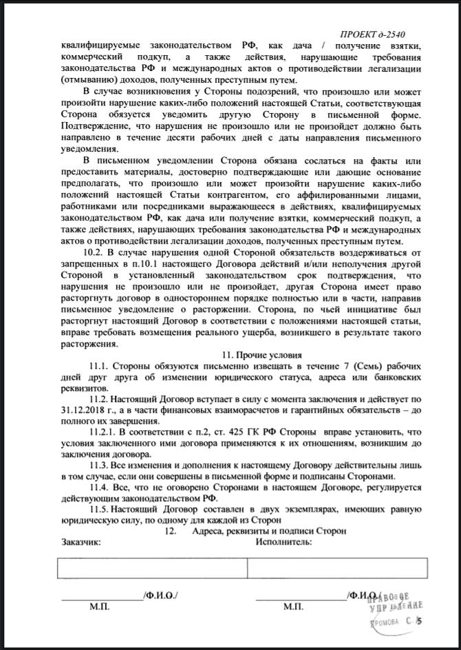 Техническое задание на проверку. пр 10..png