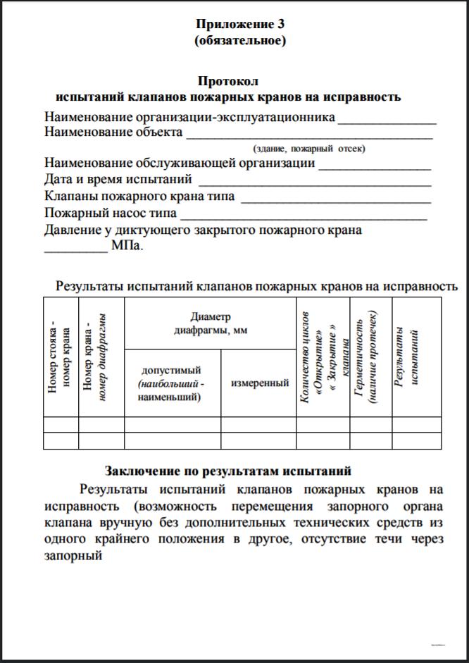Акт испытания ВПВ на водоотдачу. пр 1..png