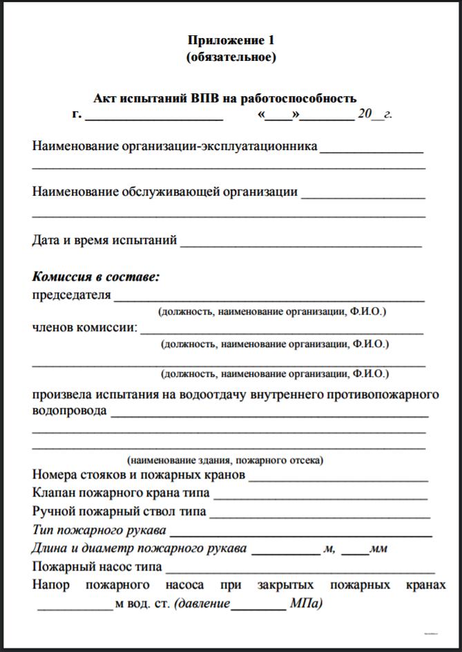 Акт испытания ВПВ на водоотдачу. пр 2..png