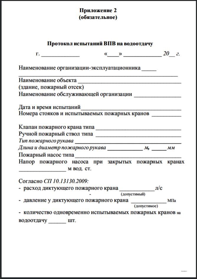 Акт испытания ВПВ на водоотдачу. пр 4..png