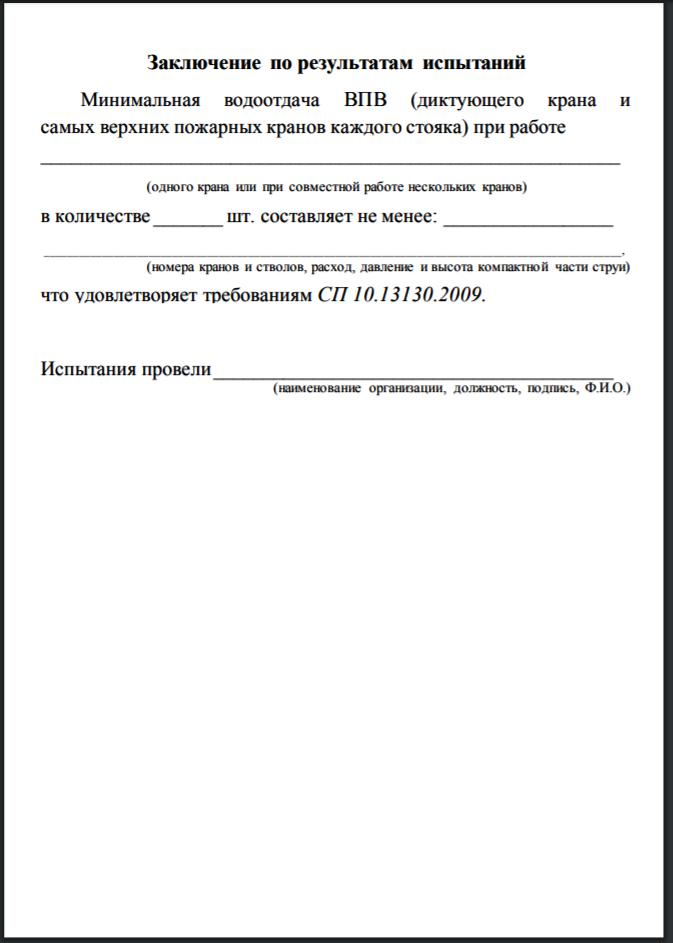Акт испытания ВПВ на водоотдачу. пр 7..png