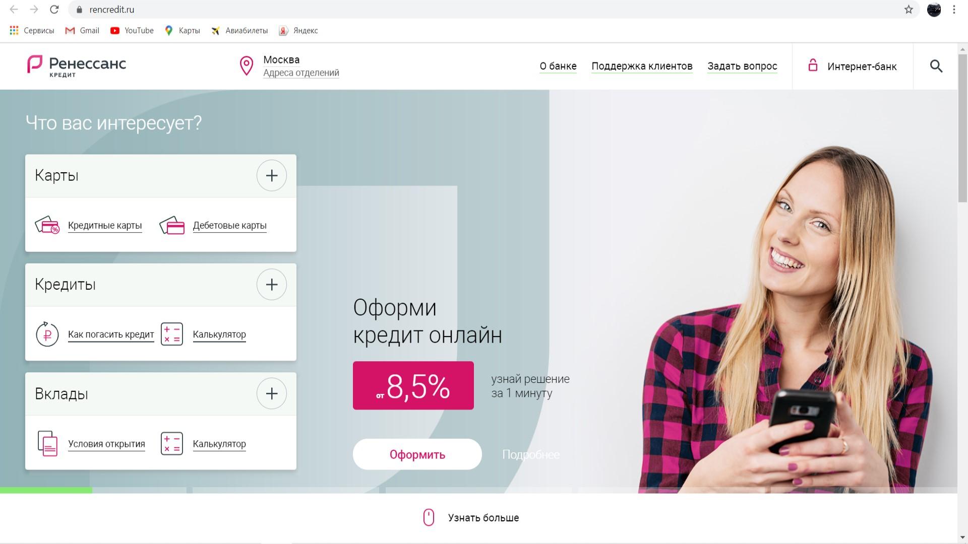 официальный сайт ренессанс кредит банк