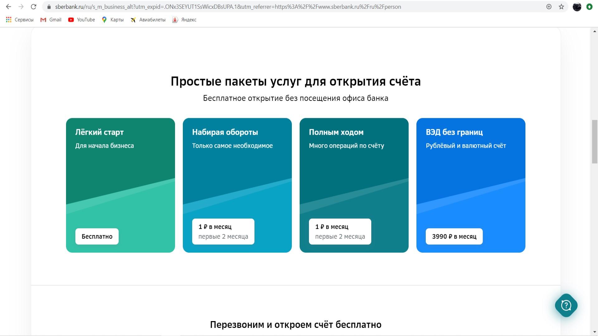 пакеты услуг сбербанк бизнес онлайн