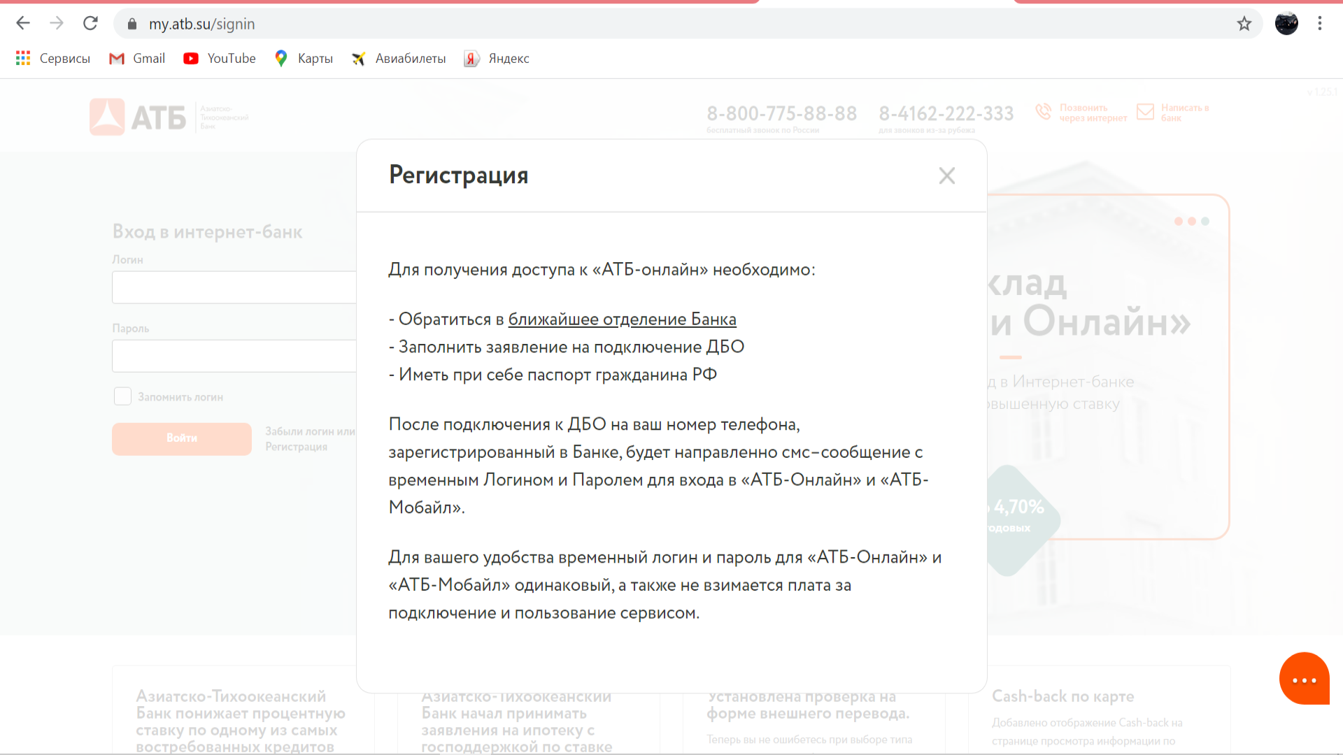 регистрация личного кабинета атб онлайн