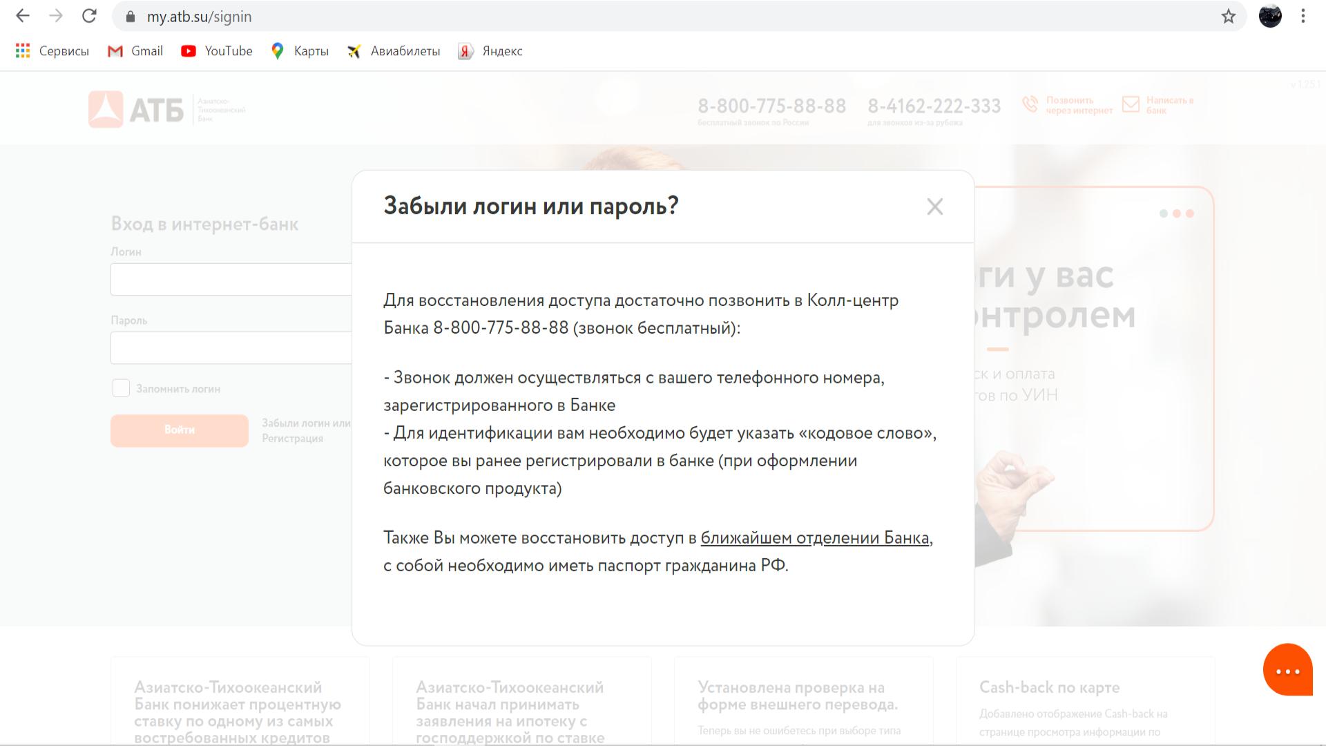 восстановление пароля от личного кабинета атб онлайн